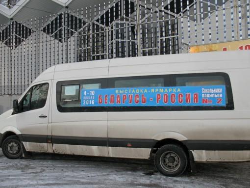 Ярмарка белорусская в Сокольниках