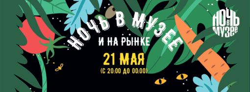"""""""Ночь в музее"""" на рынке!  Даниловский зажигает."""