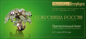 """""""Сокровища России"""" - ювелирная выставка-продажа"""
