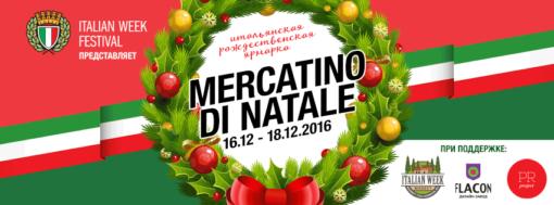Итальянская рождественская ярмарка - завод Флакон