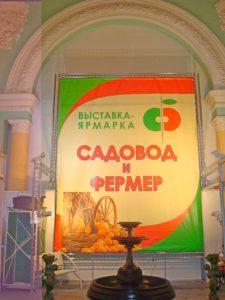 """Выставка """"Российский садовод и фермер"""""""