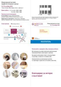 Выставка интерьера и декора InDecor Moscow