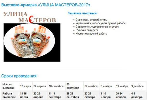 """Выставка-ярмарка """"Улица мастеров"""""""