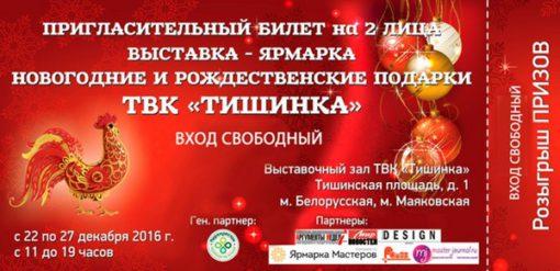 Новогодняя ярмарка на Тишинке