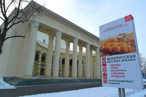 Белорусские товары на ВДНХ