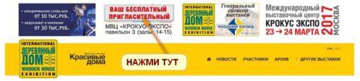 """""""Деревянные дома"""" в Крокус Экспо"""