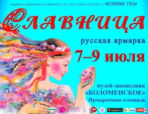Русская ярмарка в Коломенском