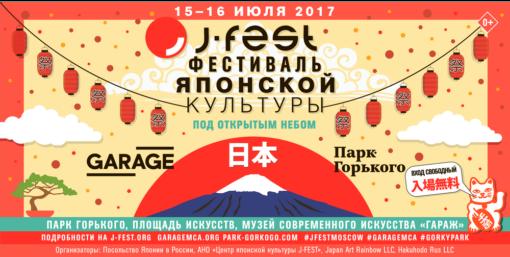 Фестиваль японской культуры в Москве