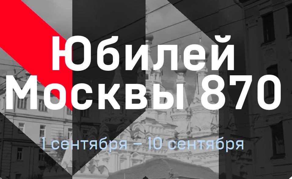 Картинки по запросу москва гостеприимная фестиваль 1-10 сентября