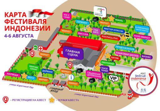 Дни Индонезии в Москве