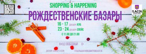 """Базар """"Вокзал"""" - ярмарка в стиле shopping & happening"""
