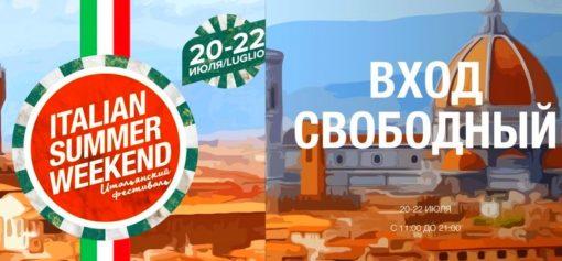 Итальянская ярмарка: завод Флакон