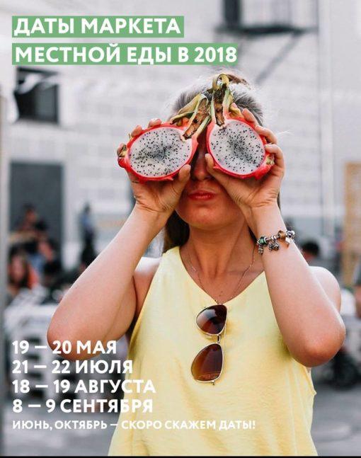 Городской маркет местной еды 2018
