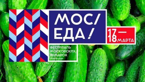 """Фестиваль """"Мос-Еда!"""""""