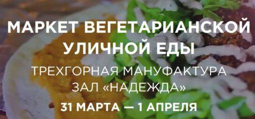 Вегмарт в Москве - вегетарианская ярмарка