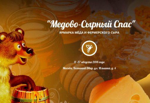 Мёд и сыр в Гостином Дворе c 11 августа