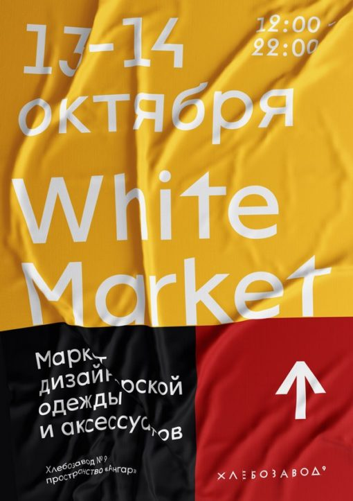 Маркет дизайнерской одежды White Market