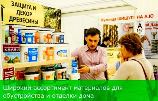 """Выставка """"Загородный дом/holzhaus"""""""