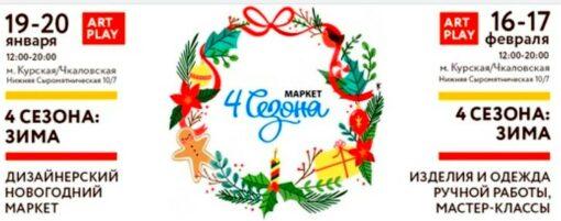 "Handmade ярмарка ""4 сезона"" в Москве"