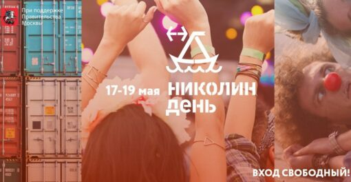 """Фестиваль """"Николин День"""""""