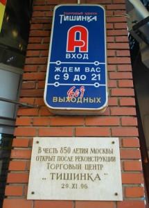 ТЦ Тишинка