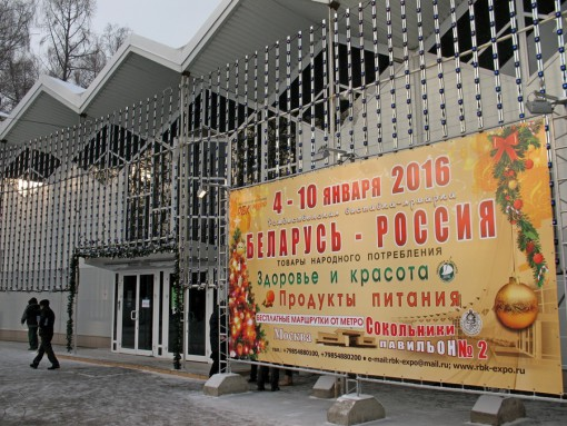 Белорусская ярмарка Сокольники