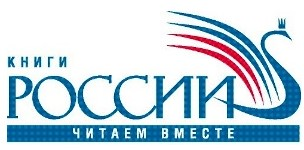 "Ярмарка ""Книги России"""