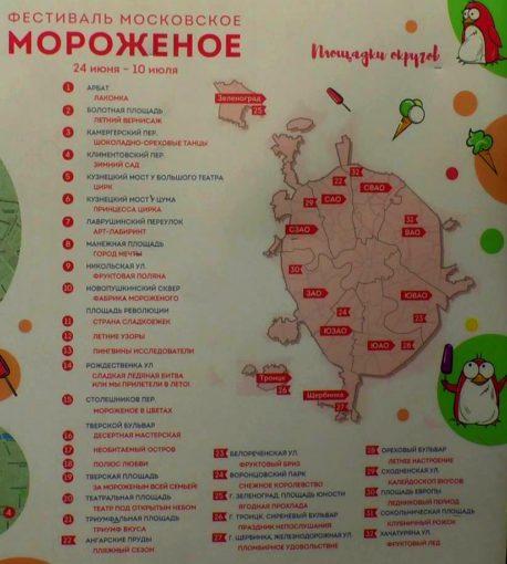 карта фестиваля мороженого