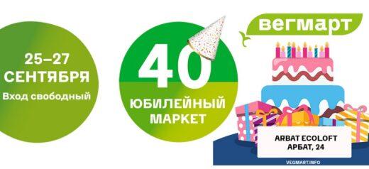 Вегмарт в Москве: вегетарианская ярмарка 25 - 27 сентября