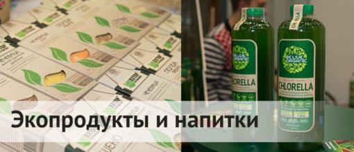 ЭкоГород Экспо: выставка-продажа эко продукции