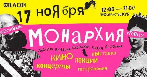 """Фестиваль Австро-Венгрии на заводе """"Флакон"""""""