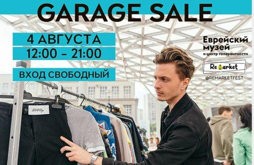 GARAGE SALE в Москве