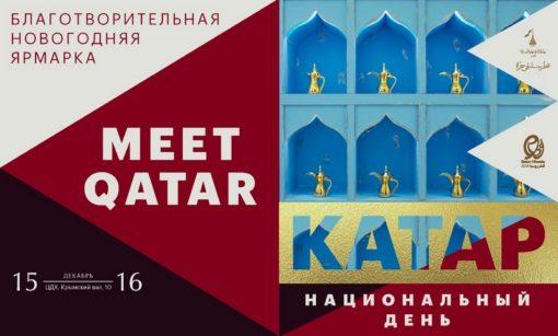 Новогодняя ярмарка государства Катар в ЦДХ