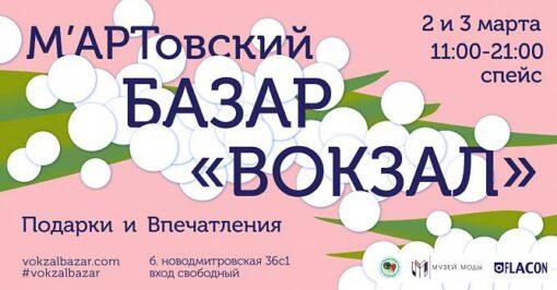 """Базар """"Вокзал"""" на Флаконе"""