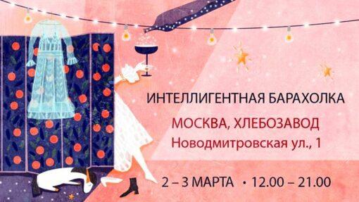 Интеллигентная барахолка в Москве