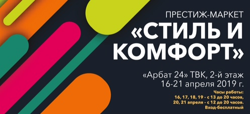 "Престиж-Маркет ""СТИЛЬ И КОМФОРТ"""