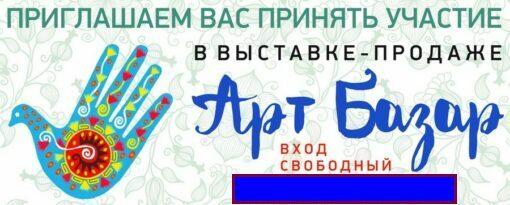 """""""Арт Базар"""" на Тишинке"""