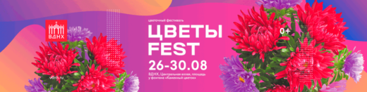 """Ярмарка """"Цветы 2020"""" на ВДНХ"""