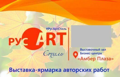 РусАртСтиль - выставка-ярмарка авторских работ 2020