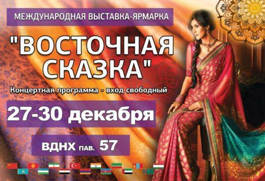 Выставка-ярмарка «Восточная Сказка» на ВДНХ