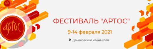 """Православный фестиваль """"Артос"""" 2021 проходит в Москве"""
