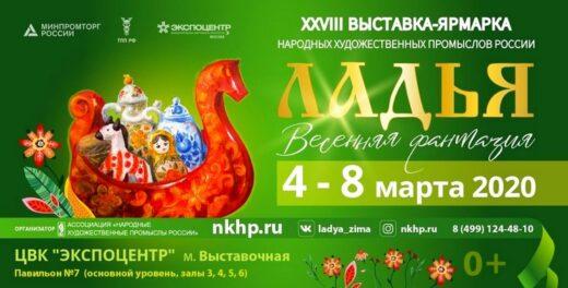 "Выставка-ярмарка ""Ладья 2020"" в Экспоцентре"