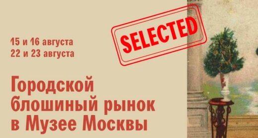 Блошиный рынок в Музее Москвы 15 и 16 августа