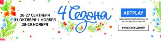 "Handmade ярмарка ""4 сезона"" в Москве 2020"