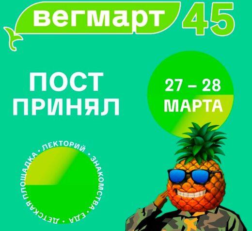 Вегмарт в Москве: вегетарианская ярмарка