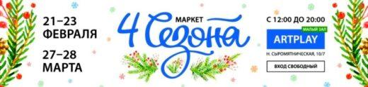 "Handmade ярмарка ""4 сезона"" в 2021 году"