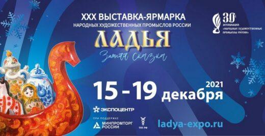 "Выставка-ярмарка ""Ладья 2021"" в Экспоцентре"