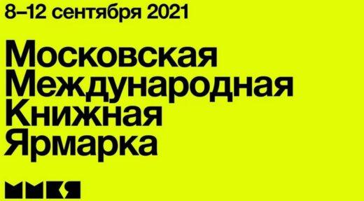 Книжная ярмарка ММКЯ