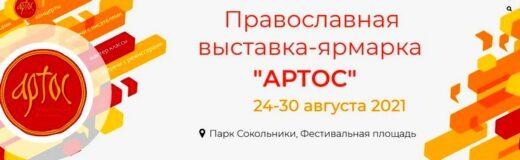 """Православный фестиваль """"Артос"""" 2021 проходит в Москве в августе"""