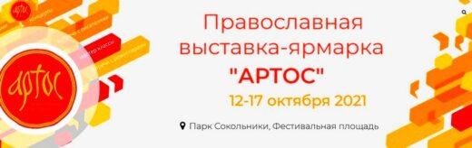 """Православный фестиваль """"Артос"""" 2021 проходит в Москве в октябре"""